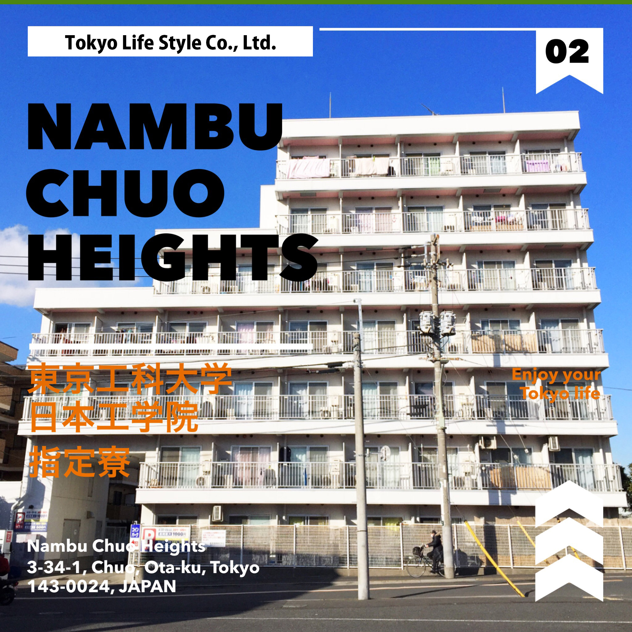 Nambu Chuo Hights