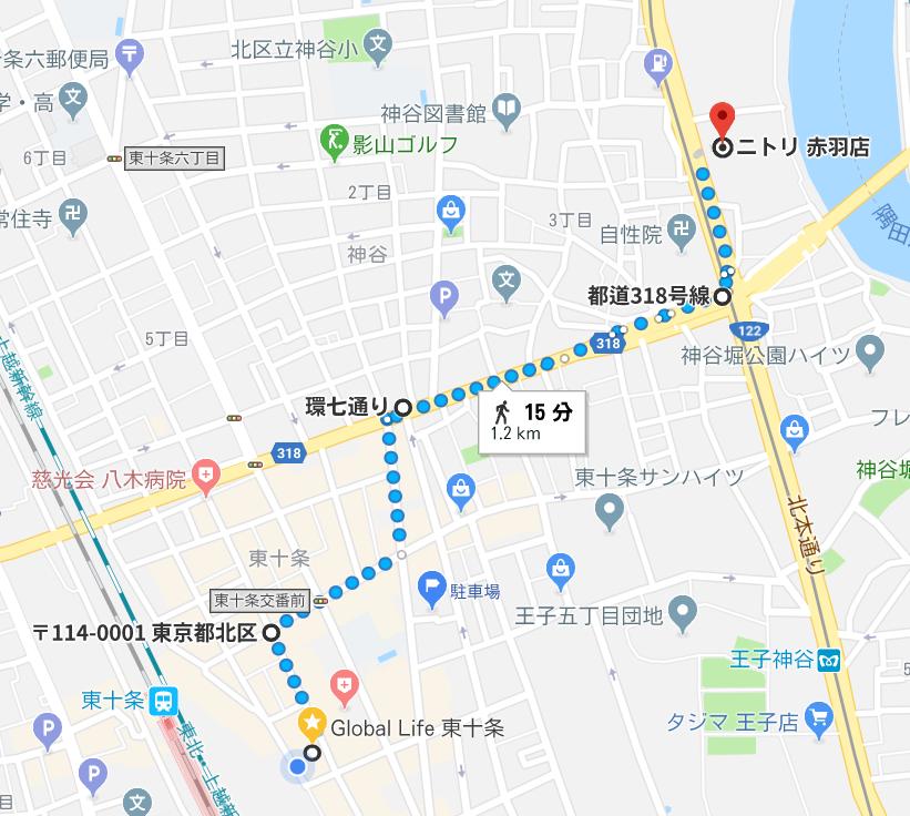 東十条-ニトリ2.png
